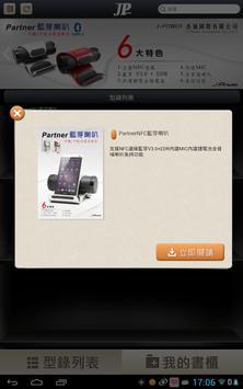 杰強產品型錄 apk screenshot