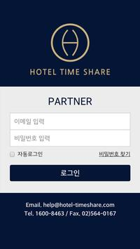 Hotel Time Share Partner apk screenshot