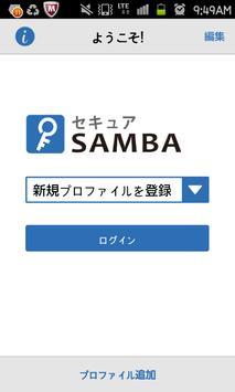 セキュアSAMBA apk screenshot