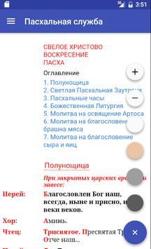 Пасха: Рецепты и Поздравления apk screenshot