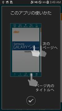 Galaxy S5 (SCL23) 取扱説明書 apk screenshot