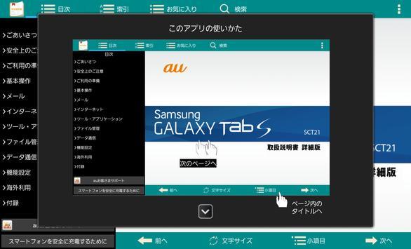 SCT21 取扱説明書 apk screenshot