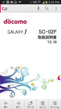 SC-02F 取扱説明書 poster
