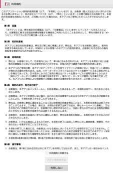 SC-03G 取扱説明書 apk screenshot