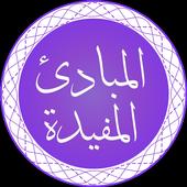 Al-Mabaadi-ul-Mufeedah icon