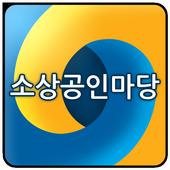 소상공인마당 icon