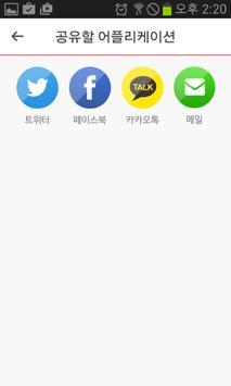 소상공인마당 apk screenshot