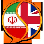 English Farsi Dictionary FreeR icon