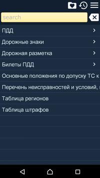Билеты ПДД (Россия) беспл poster