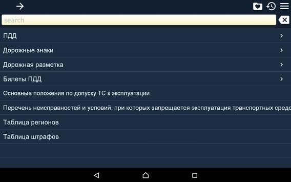 Билеты ПДД (Россия) беспл apk screenshot