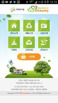에스이하우징(SEhousing) 견적시스템 poster