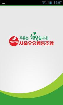 서울우유 스마트홈 poster