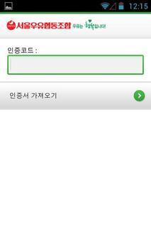 서울우유 스마트홈 apk screenshot