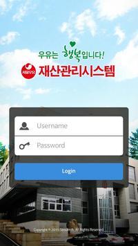 서울우유 재산관리 poster