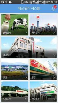 서울우유 재산관리 apk screenshot