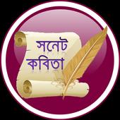 স্বরচিত কবিতা - Bangla Kobita icon