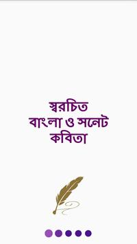 স্বরচিত কবিতা - Bangla Kobita poster