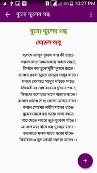 স্বরচিত কবিতা - Bangla Kobita apk screenshot