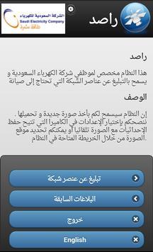 راصد -الشركة السعودية للكهرباء poster