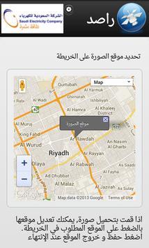 راصد -الشركة السعودية للكهرباء apk screenshot