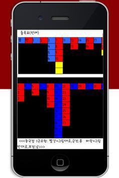 바카라 중국점 ♠ 메니저 승률을 높여라 apk screenshot