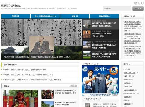 戦国武将列伝Ω~武将に詳しくなろう apk screenshot
