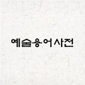 예술용어사전 icon
