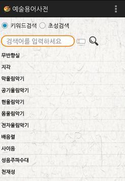 예술용어사전 apk screenshot