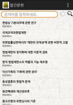 판례발간문헌 apk screenshot