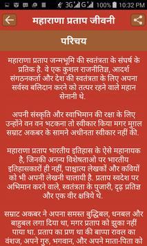 Maharana Pratap Biopic Hindi apk screenshot