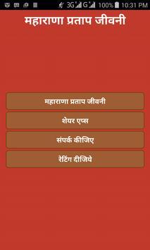 Maharana Pratap Biopic Hindi poster