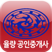 율량공인중개사 icon