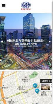 율량공인중개사 poster