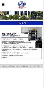 율량공인중개사 apk screenshot