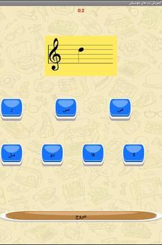 آموزش نت های موسیقی apk screenshot