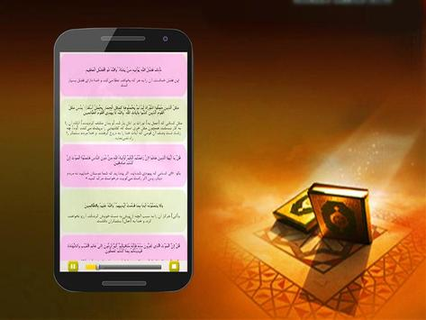 سوره جمعه apk screenshot
