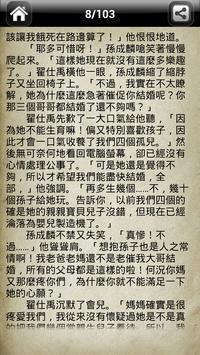 總裁言情小說 apk screenshot