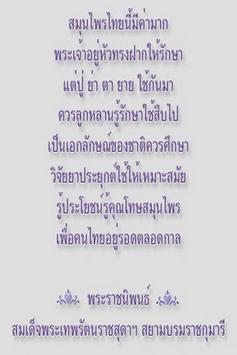 สมุนไพรไทย รักษาโรค poster