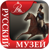 Русский музей. Чернецов. Парад icon