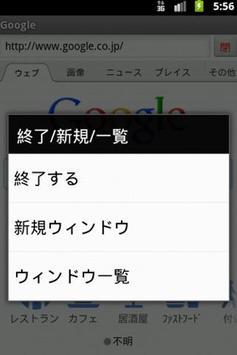 危険サイトブロックアプリ roka apk screenshot