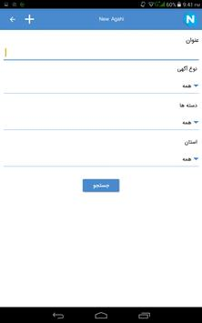 New Agahi apk screenshot