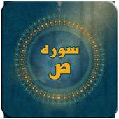 سوره ص با صوت icon