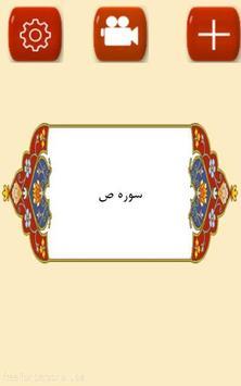 سوره ص با صوت poster