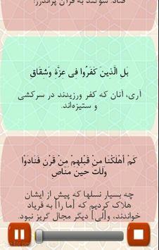 سوره ص با صوت apk screenshot