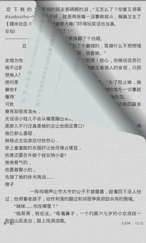 艾佟言情小说全集[简繁] apk screenshot