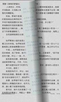 霸道总裁小说精品【简繁】 apk screenshot