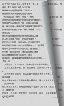 决明言情小说【简繁体】 apk screenshot
