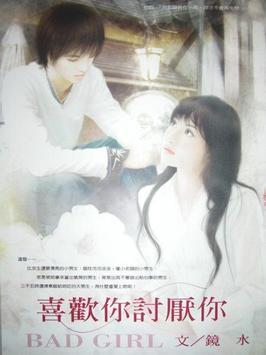 镜水小说精品言情集【简繁体】 poster