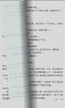 镜水小说精品言情集【简繁体】 apk screenshot