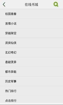 豪门总裁小说集[简繁] apk screenshot